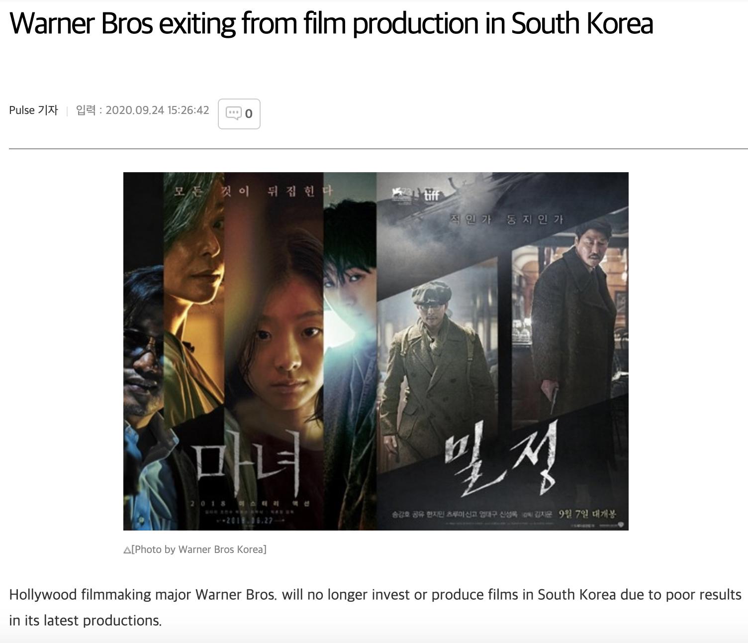 Tờ MK của Hàn Quốc đưa tin Warner Bros. đang lên kế hoạch hoàn thiện kế hoạch rút khỏi Hàn Quốc vào cuối năm nay.