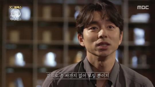 Suýt nữa bạn đã không được xem 'Tiệm café hoàng tử' vì Gong Yoo cho rằng kịch bản ngớ ngẩn 0