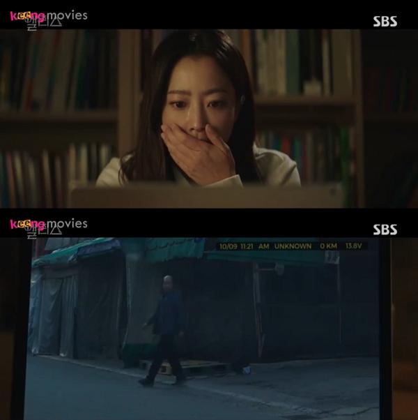 Cảnh sát Ko rời khỏi hiện trường giết Lee Se Hoon.