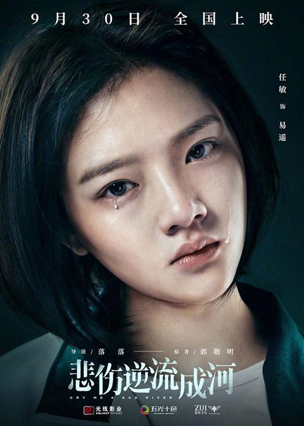8 tựa phim Hoa ngữ nghe tên thôi đã buồn thấu tim: số 4 sẽ khiến nước mắt bạn chực trào 9
