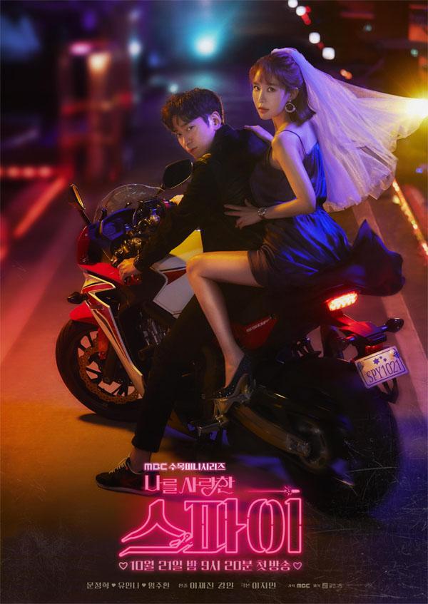 Eric (Shinhwa) và Yoo In Na đầy quyến rũ trong poster 'chạy cưới' mới của 'The Spy Who Loved Me' 1