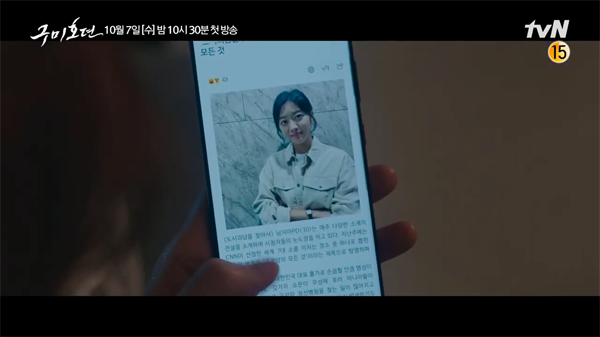 'Bạn trai tôi là hồ ly' teaser tập 1: Các nhân vật vướng vào nhiều bí ẩn, Kim Bum hé lộ về 'đồi cáo' 7