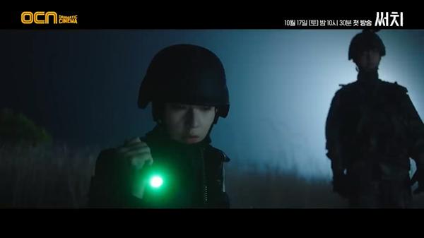 'Search' tung teaser: Jang Dong Yoon - Krystal đối mặt với vụ án mạng không phải con người gây ra 2