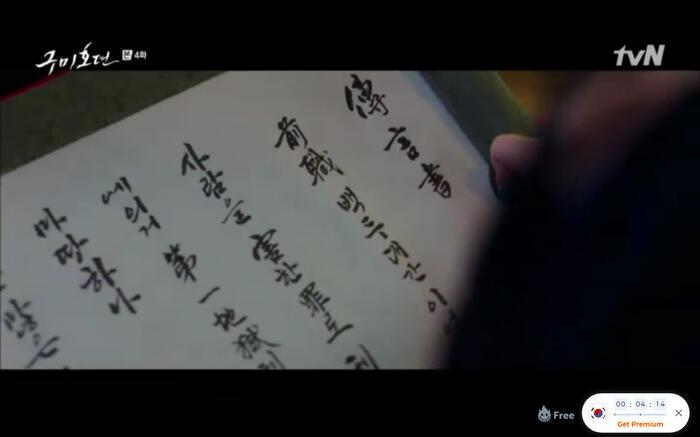 'Bạn trai tôi là hồ ly' tập 4: Lee Dong Wook vượt 18 tầng địa ngục để cứu người tình? 14