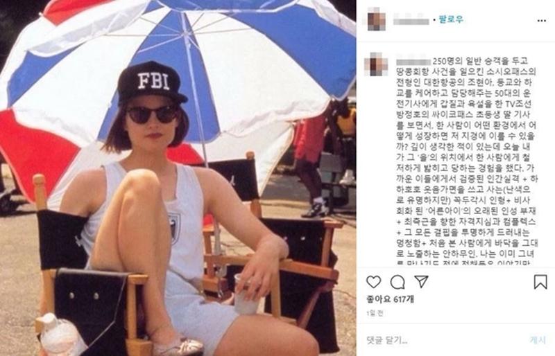 Bài đăng tố cáo thái độ của một thần tượng Kpop, từ BTV/stylist Kang Kook Hwa.
