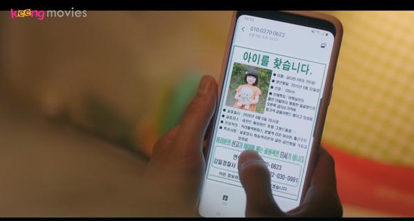 Ae Ri nhận được thông tin từ Seo Jin.