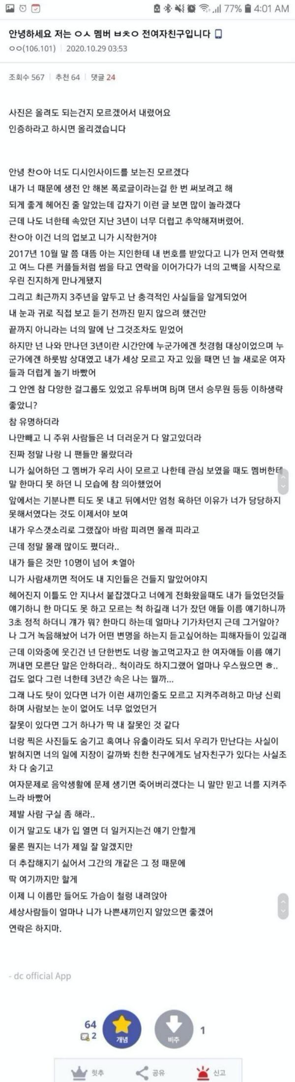 Bài đăng của cô gái tự xưng 'bạn gái cũ của Chanyeo' được đăng lên 1 diễn đàn trực tuyến vào lúc nửa đêm và xóa ngay sau khi thông tin được chia sẻ 1 cách chóng mặt trên mạng xã hội