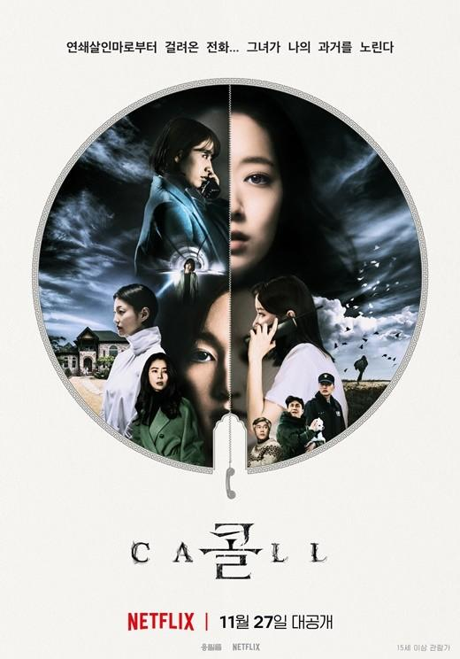 Poster 'The Call'.