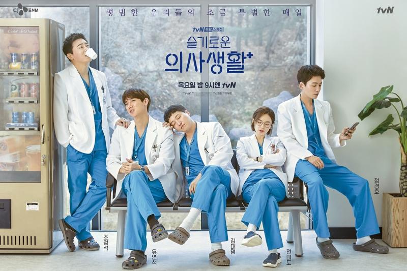 Hospital Playlist được bình chọn là phim hay nhất