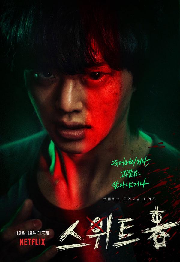 Cha Hyun Soo - Song Kang