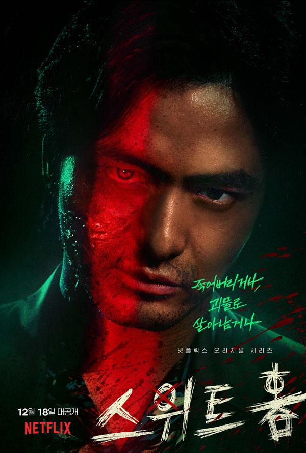 Lee Jin Wook -Pyun Sang Wook