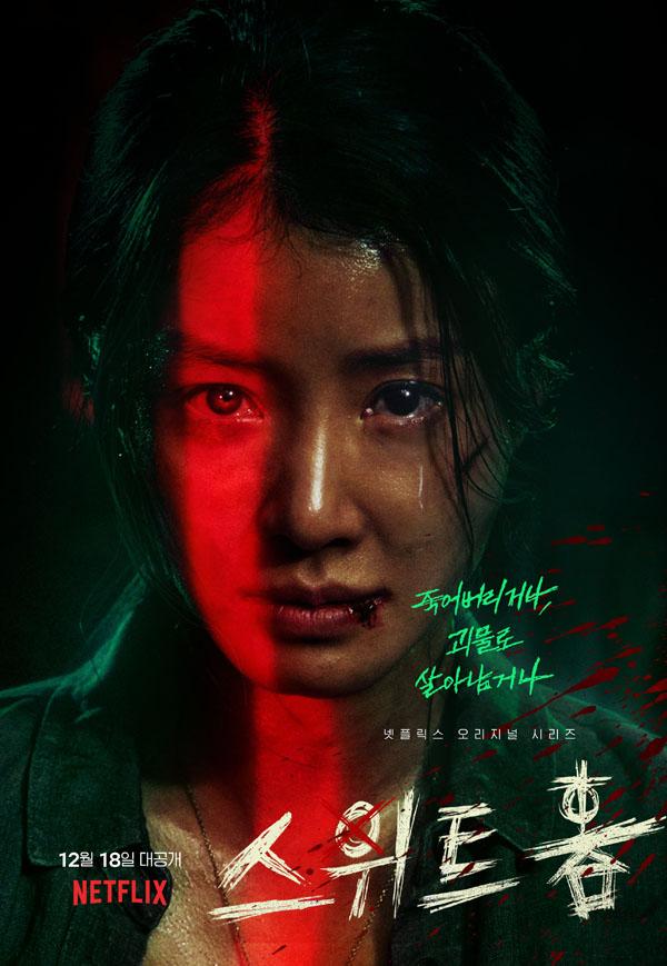 Seo Yi Kyung - Lee Si Young