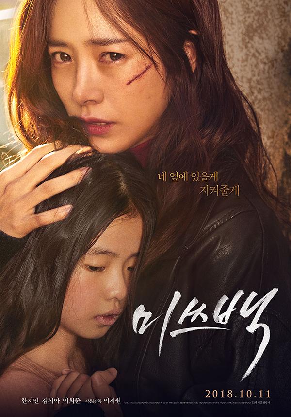 Phim điện ảnh 'Miss Baek' từng mang lại vinh quang cho Han Ji Min.