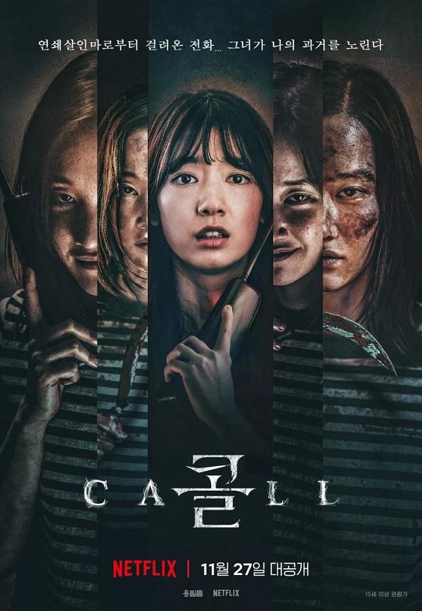 'The Call': Park Shin Hye đối mặt bi kịch kinh hoàng từ cuộc gọi xuyên thời gian bí ẩn 0