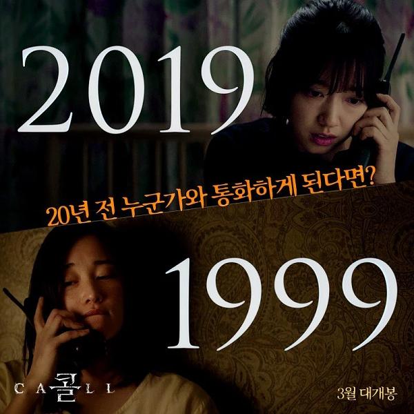 'The Call': Park Shin Hye đối mặt bi kịch kinh hoàng từ cuộc gọi xuyên thời gian bí ẩn 2