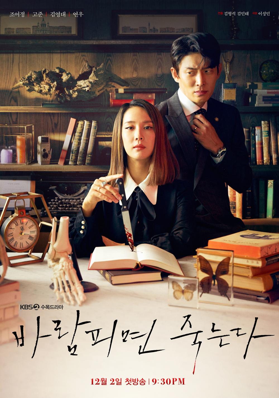 8 phim Hàn lên sóng cuối năm 2020, 'nữ hoàng' rating sẽ thuộc về ai? 0