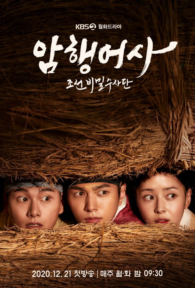 8 phim Hàn lên sóng cuối năm 2020, 'nữ hoàng' rating sẽ thuộc về ai? 5
