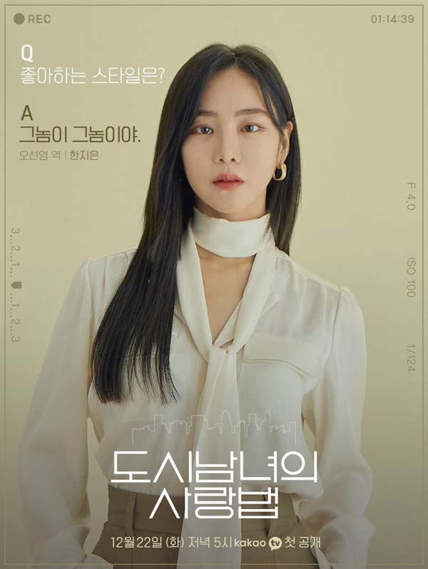 'Lovestruck in the City' của Ji Chang Wook - Kim Ji Won phát hành poster nhân vật: Hẹn hò và câu chuyện tình yêu dưới muôn vàn cách thức 5