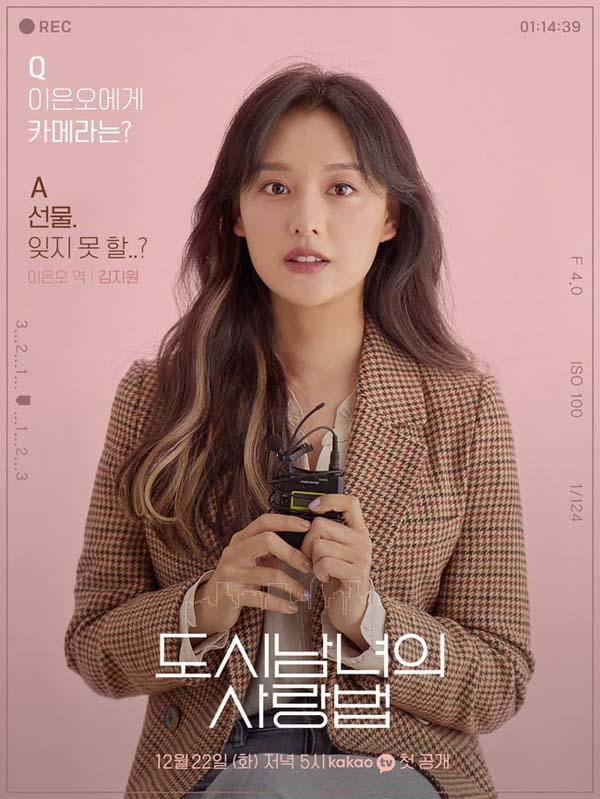 'Lovestruck in the City' của Ji Chang Wook - Kim Ji Won phát hành poster nhân vật: Hẹn hò và câu chuyện tình yêu dưới muôn vàn cách thức 1