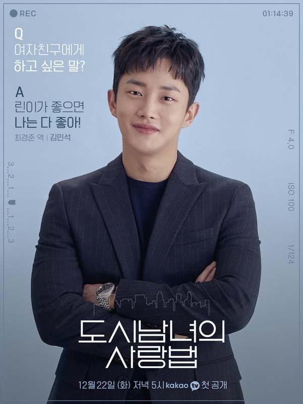'Lovestruck in the City' của Ji Chang Wook - Kim Ji Won phát hành poster nhân vật: Hẹn hò và câu chuyện tình yêu dưới muôn vàn cách thức 2