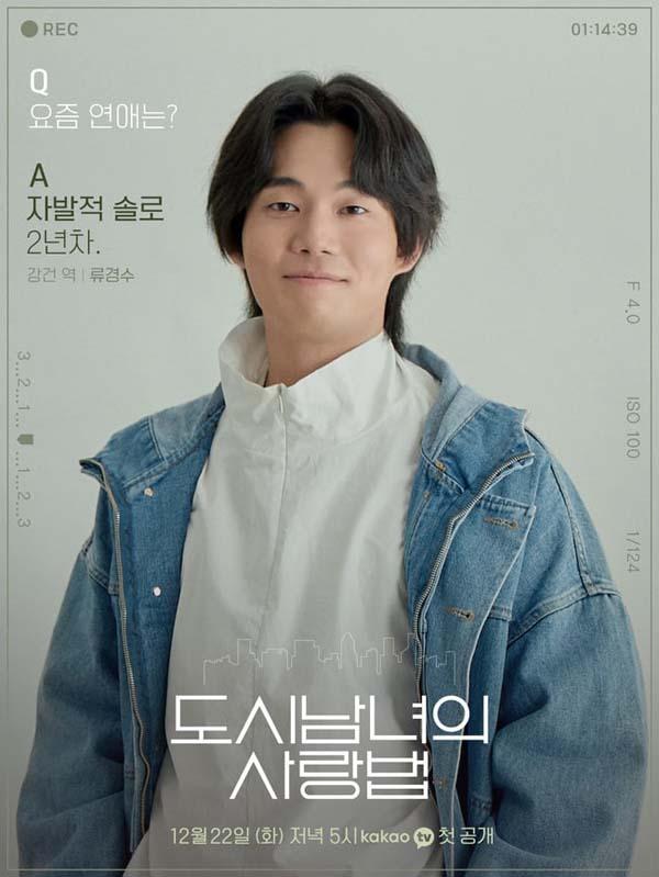 'Lovestruck in the City' của Ji Chang Wook - Kim Ji Won phát hành poster nhân vật: Hẹn hò và câu chuyện tình yêu dưới muôn vàn cách thức 4