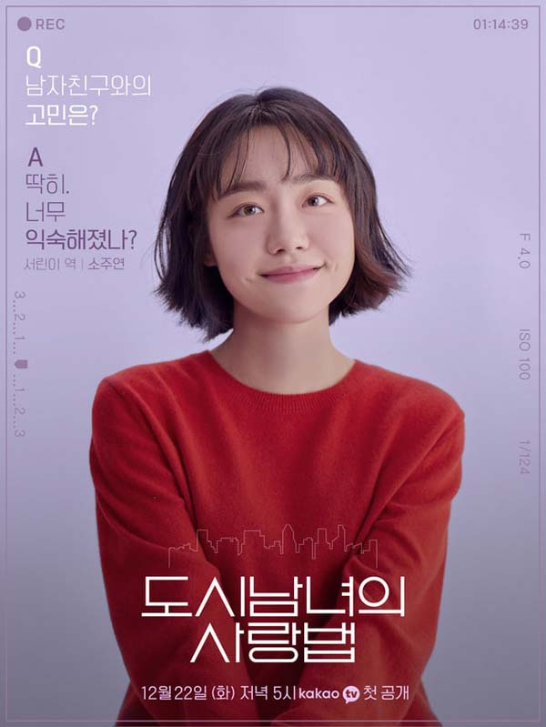 'Lovestruck in the City' của Ji Chang Wook - Kim Ji Won phát hành poster nhân vật: Hẹn hò và câu chuyện tình yêu dưới muôn vàn cách thức 3