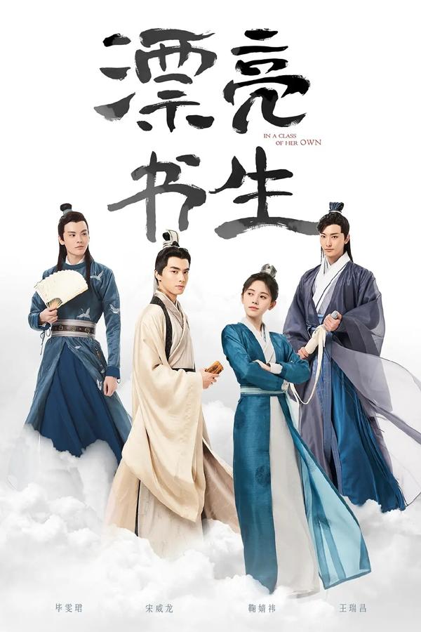 'Thư Sinh Xinh Đẹp': Nơi 'se duyên' cho Cúc Tịnh Y – Tống Uy Long 0