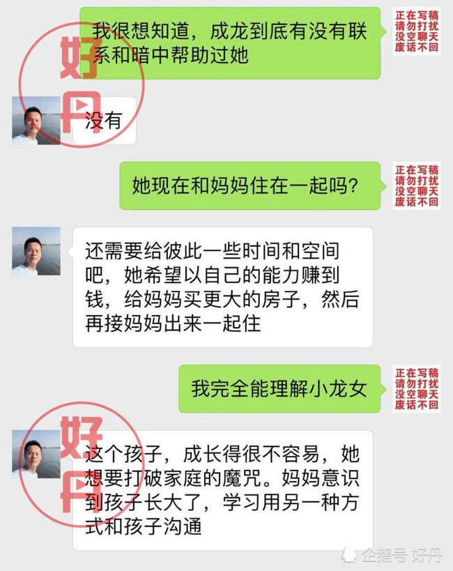 Trả lời giới truyền thông, quản lý của Ngô Ỷ Lợi cho biết Ngô Trác Lâm đã về nhà và cô bé chưa từng có liên lạc gì với Thành Long trong thời gian qua.