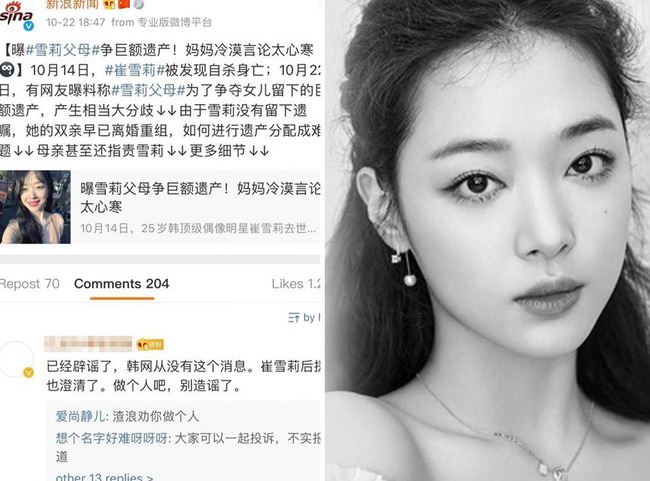 Netizen xứ Trung nổi giận trước tin đồn gia đình Sulli bắt đầu cuộc chiến tranh giành tài sản 0