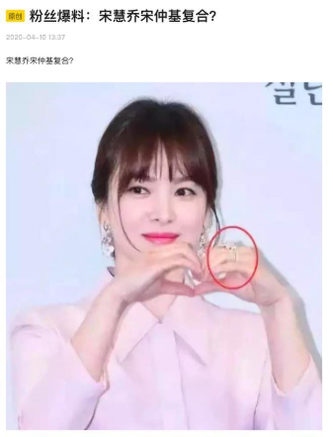 Rầm rộ tin truyền thông Trung khẳng định Song Hye Kyo tái hợp với Song Joong Ki vì chiếc nhẫn bí ẩn, thực hư ra sao? 3