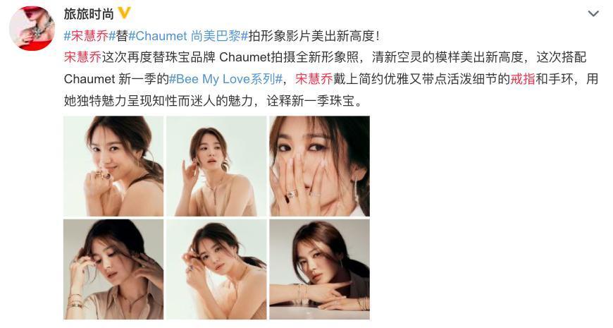 Trang sức Song Hye Kyo đeo là phục vụ cho ảnh quảng cáo, không phải nhẫn cưới năm xưa.