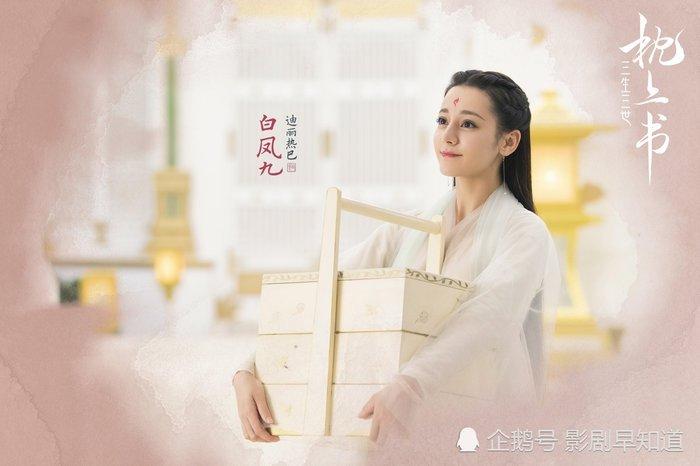 Douban 'Tam Sinh Tam Thế - Chẩm Thượng Thư': Hàng loạt đánh giá 1 sao dù chưa xem phim 12