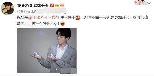 Cnet mỉa mai Dương Tử thật 'tâm cơ' chỉ vì chúc mừng sinh nhật Vương Tuấn Khải trễ 1 ngày 1