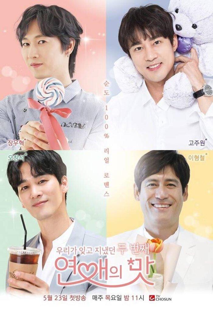 Diễn viên 'Ngôi nhà hạnh phúc' tham gia show 'Chúng ta đã ly hôn': Liệu Song Song và Goo Hye Sun - Ahn Jae Hyun có góp mặt? 2