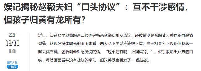 Tin tức được đăng tải trên QQ.