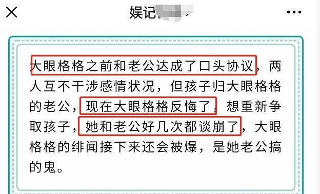Blogger ám chị hôn nhân của Triệu Vy đã kết thúc.