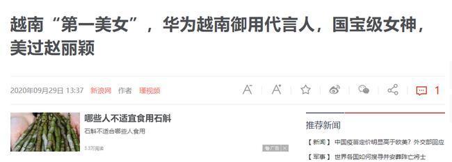 Bài viết về Chi Pu trên trang Sina.