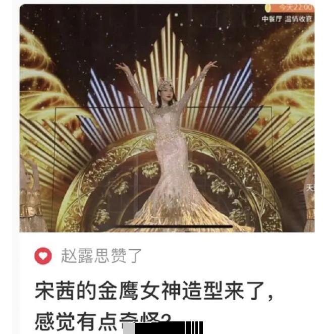 Triệu Lộ Tư gây xôn xao khi like bài viết chê bai tạo hình Nữ thần Kim Ưng của Tống Thiến 9