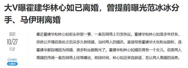 Lâm Tâm Như và Hoắc Kiến Hoa kết thúc cuộc hôn nhân 4 năm, con gái sẽ được bố mẹ thay phiên nuôi dưỡng? 0