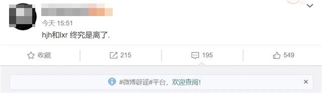 Blogger ám chỉ việc Lâm Tâm Như và Hoắc Kiến Hoa đã ly hôn.