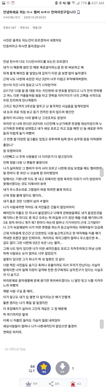 Chấn động Kbiz: Bạn gái cũ tố Chanyeol cắm sừng, ngủ với hơn 10 cô gái và nói xấu thành viên EXO 1