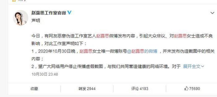 Triệu Lộ Tư bị tố dùng chiêu trò khi đăng bài viết thổ lộ thích Tiêu Chiến 3