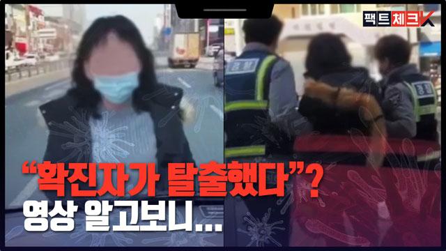 Thực hư đoạn clip bệnh nhân siêu lây nhiễm ở Hàn Quốc trốn khỏi bệnh viện và đứng giữa đừng chặn xe đang chạy gây hoang mang dân mạng 4