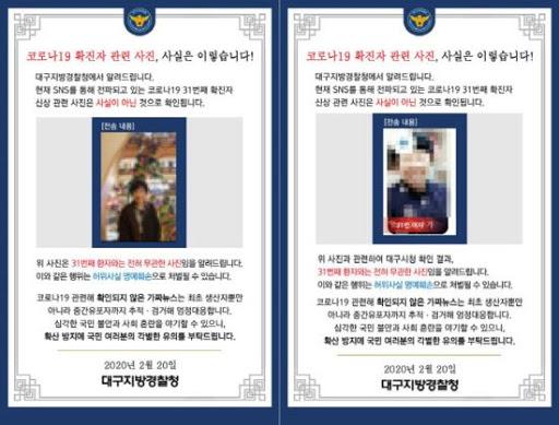 Thực hư đoạn clip bệnh nhân siêu lây nhiễm ở Hàn Quốc trốn khỏi bệnh viện và đứng giữa đừng chặn xe đang chạy gây hoang mang dân mạng 5