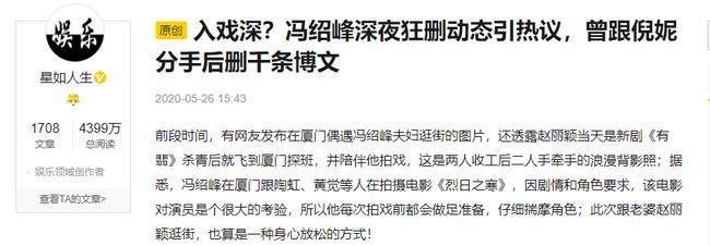 Hành động đáng ngờ của Phùng Thiệu Phong giữa lúc tin đồn ly hôn Triệu Lê Dĩnh, điều quan trọng lại bị liên tưởng tới bạn gái cũ Nghê Ni? 0