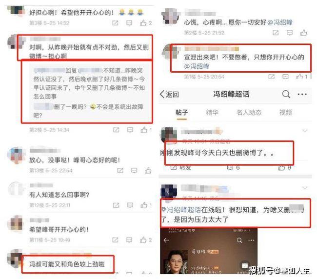 Cư dân mạng để lại bình luận lo lắng trước động thái của Phùng Thiệu Phong.