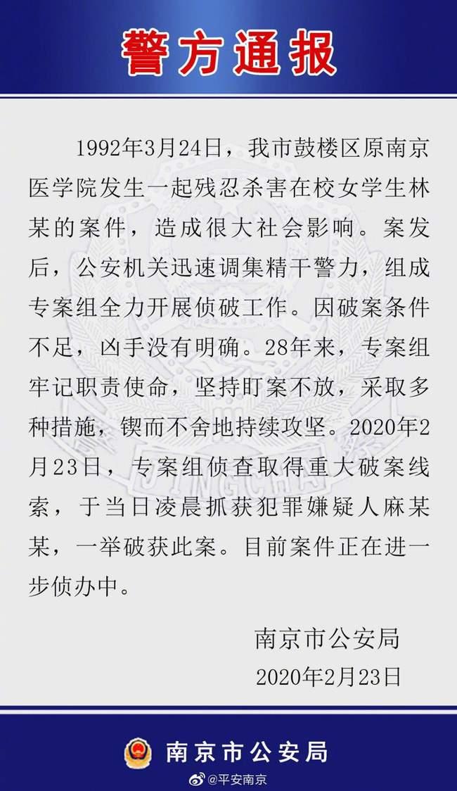 Sau 28 năm sống nhởn nhơ ngoài vòng pháp luật, kẻ sát hại nữ sinh viên Đại học Nam Kinh đã bị bắt giữ, danh tính khiến nhiều người bất ngờ 1
