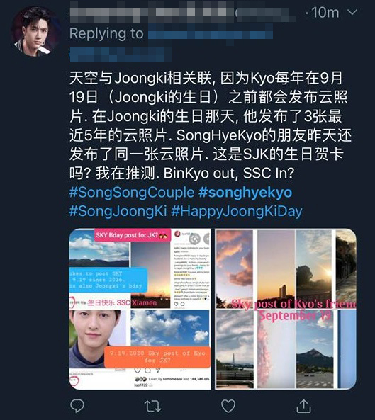 Netizen phát hiện 'bí mật' đặc biệt của Song Hye Kyo: Thông điệp gửi tới Song Joong Ki hay chỉ là sở thích cá nhân? 3