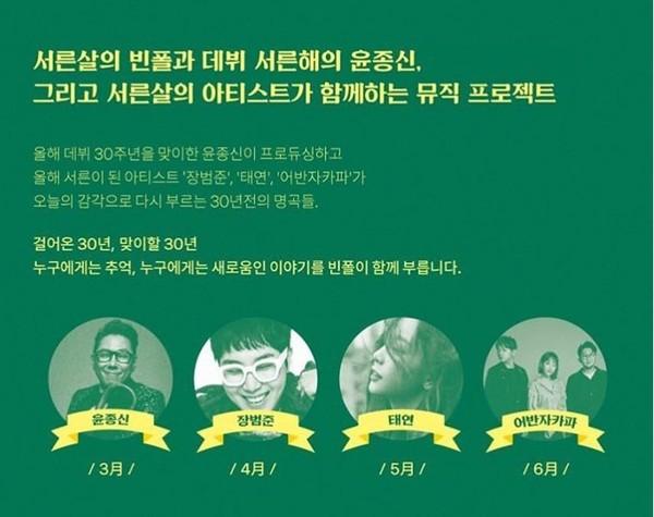 Poster giới thiệu dự án của nhạc sĩ Jong Shin.