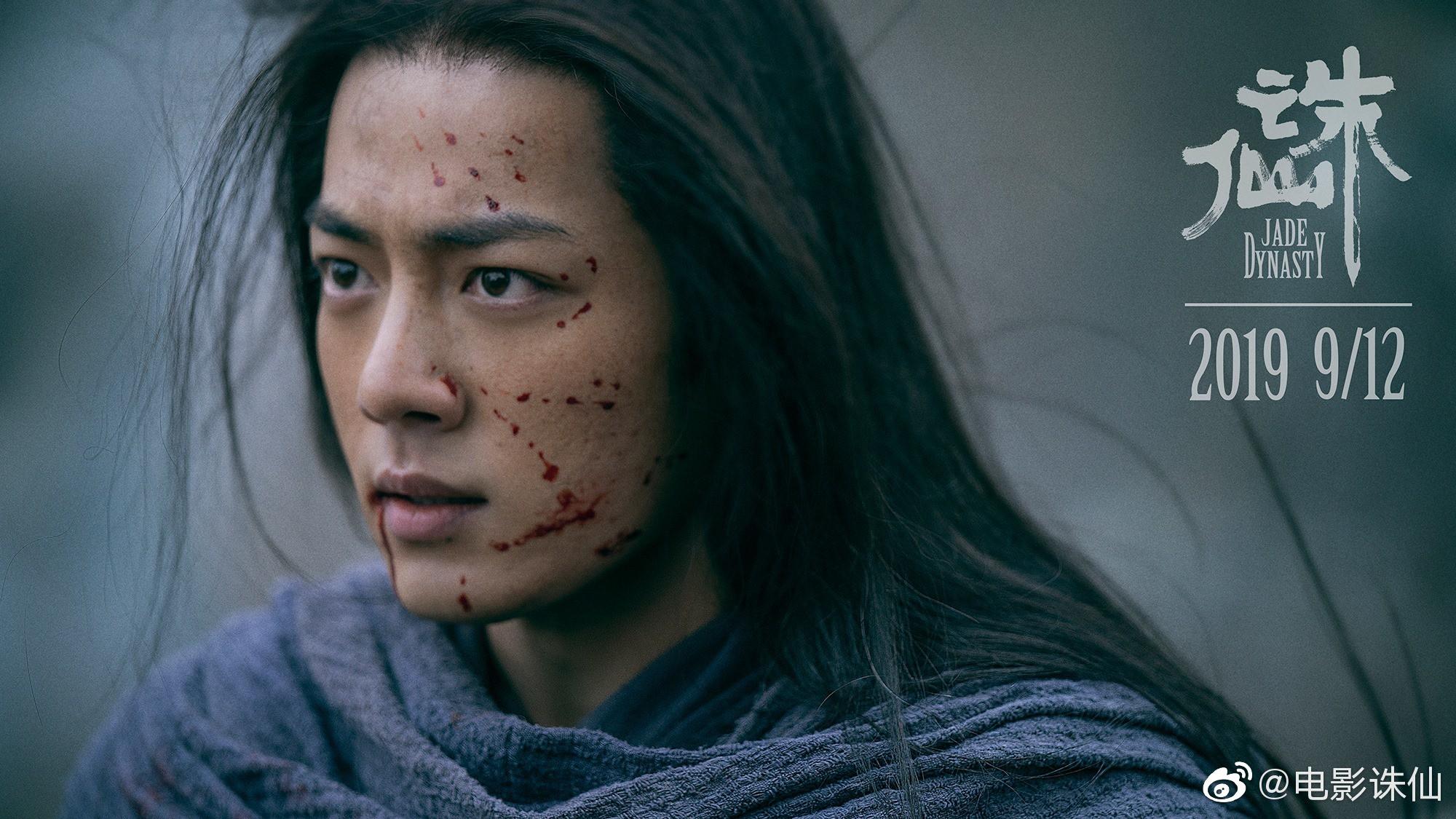 'Tru Tiên' của Tiêu Chiến - Lý Thấm rục rịch ra mắt, fan kêu gọi hùn tiền bao nguyên rạp 2